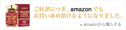 ご好評につき、amazonでもお買い求め頂けるようになりました。